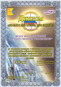 Диплом Роскосмоса за внедрение новых космических технологий в учебный процесс