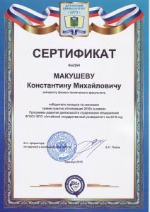 makushev-sertifikat