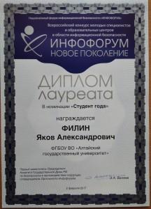 Диплом лауреата Филин Я.А.