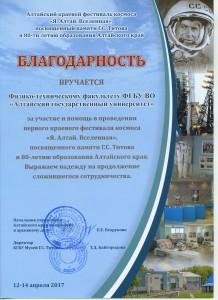 ФТФ в первом краевом фестивале космоса «Я. Алтай. Вселенная»