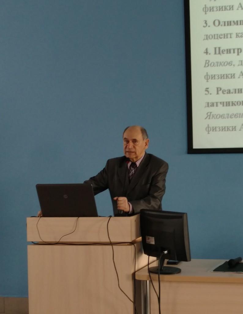 Методический семинар учителей физики в АлтГУ 3
