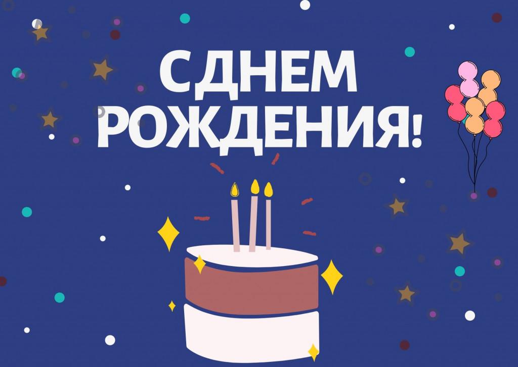 Милый Торт День Рождения Открытка