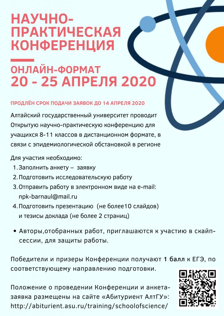 Научно-практическая конференция 2020