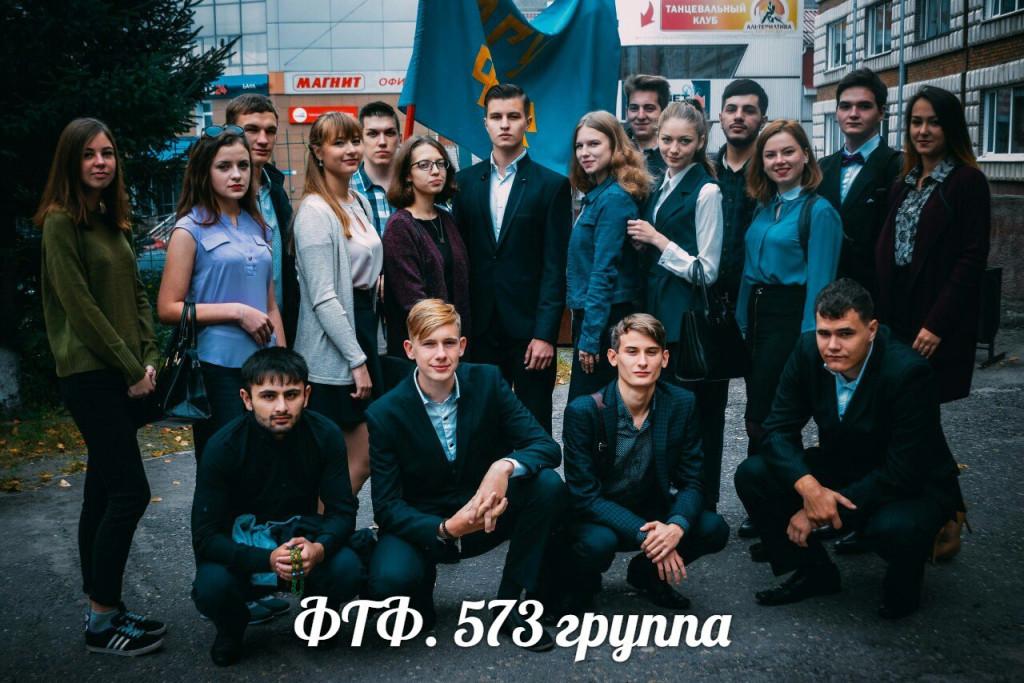 573 группа