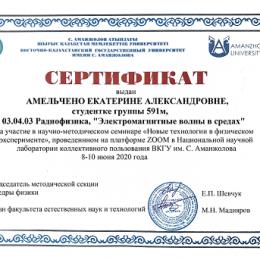 Амельченко